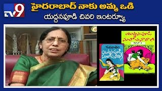 Telugu novelist Yaddanapudi Sulochana Rani's final interview - Exclusive