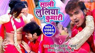 (Kallu) लूलिया स्पेशल होली VIDEO SONG Arvind Akela Kallu Saali Luliya Bhojpuri Holi Songs 2018