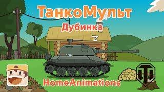 ТанкоМульт World of Tanks : 23 Дубинка Мультики про танки