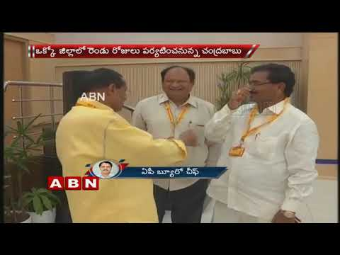 TDP general body meeting begins in Undavalli | Updates