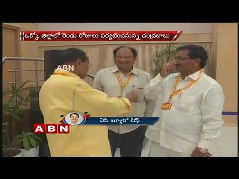 TDP general body meeting begins in Undavalli | Updates