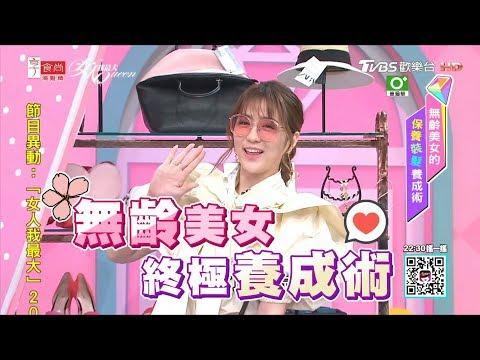 台綜-女人我最大-20190325 無齡美女的 保養裝髮養成術!