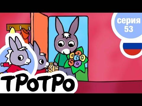 TPOTPO - Серия 53 - Тротро и букет
