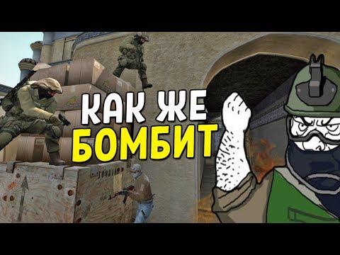 CSGO - КАК ЖЕ БОМБИТ