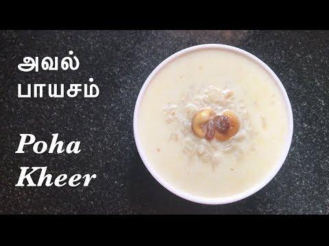 அவல் பாயசம் | Poha Payasam Recipe | Aval Payasam | Poha Kheer Recipe