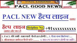 PACL की समस्या के लिए हैल्पलाइन नम्बर जारी, PACL LATEST NEWS, PACL REFUND NEWS,