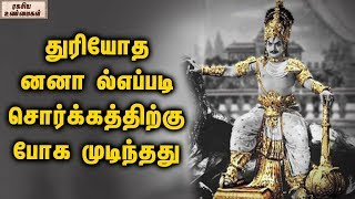 How Duryodhana Went To Heaven ? || Unknown Facts Tamil