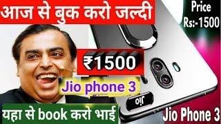 Jio Phone 3 BOOK NOW ।। Jio Phone 3 Launch Date Confirm ।। Price ₹1500 ।। Camera 📷 25MP ।। Ram 4GB