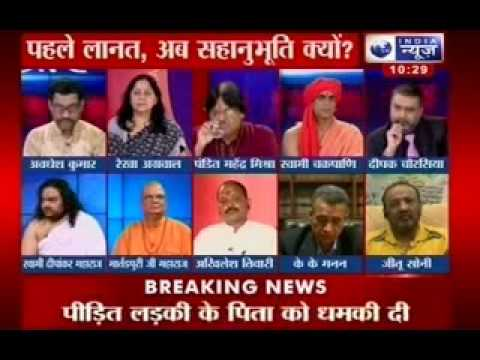 Tonight With Deepak Chaurasia: Asaram Bapu Scandal - Followers Abandon Self Styled Godman video
