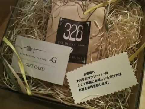 岐阜市 「JR岐阜駅 アクティブG 3F NAGARAGAWA FLAVOR+G」