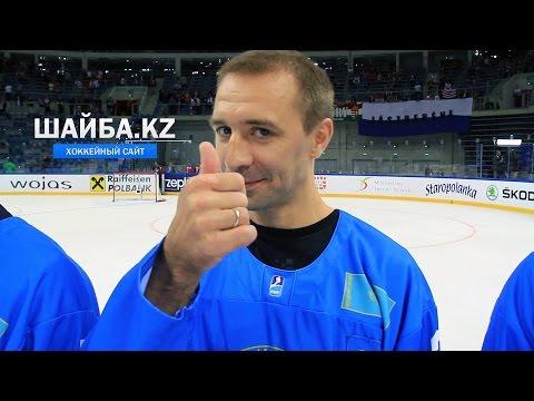 Снова в элите / Репортаж Шайба.kz с чемпионата мира в Кракове