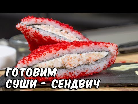 Суши Сендвич | Суши рецепт |  Sushi Sandwich