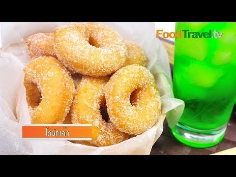 โดนัทเค้ก Basic Cake Doughnuts | FoodTravel