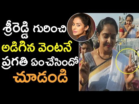 Actress Pragathi Response On Pawan Kalyan And Sri Reddy Issue | Casting Couch | Tollywood Nagar