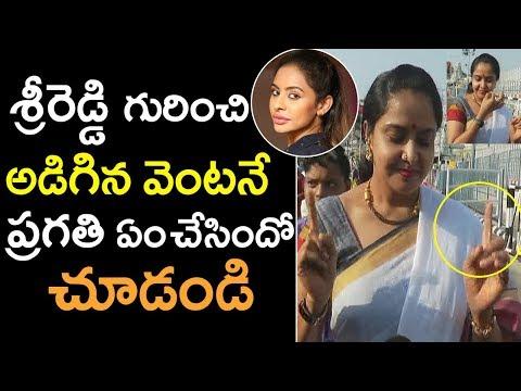 Actress Pragathi Response On Pawan Kalyan And Sri Reddy Issue | Casting Couch | Tollywood Nagar