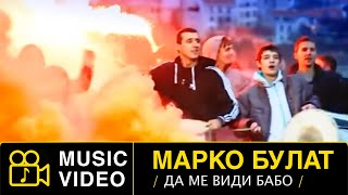 Marko Bulat - Da me vidi babo - (Official Video)