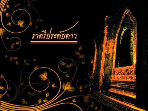ราตรีประดับดาว: สยามสังคีตดนตรีไทย