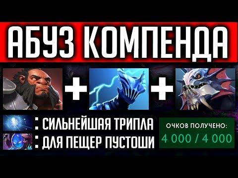 ФАСТРАН ПЕЩЕР ПУСТОШИ | DOTA 2