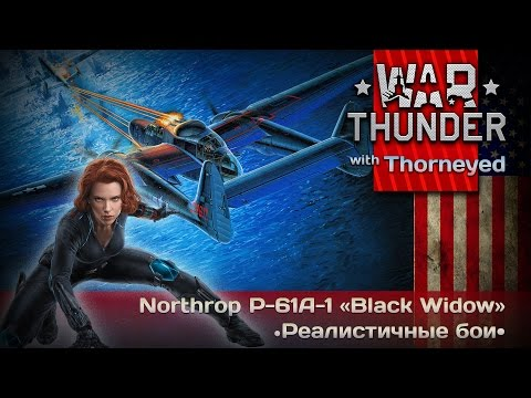 War Thunder | Northrop P-61A-1 «Black Widow» — РБ