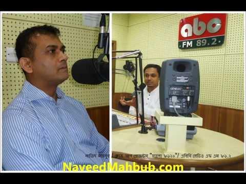 Naveed Mahbub's Accounts in Bangla of His Whole Life on Radio ABC 89.2 FM Dhaka