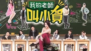 我的老師叫小賀 My teacher Is Xiao-he Ep0336
