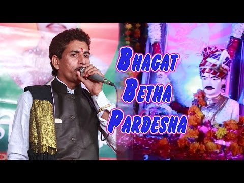 Ramesh Mali Live | Bhagat Betha Pardesha | Om Banna New Bhajan | Rajasthani Latest Video Songs 1080p video