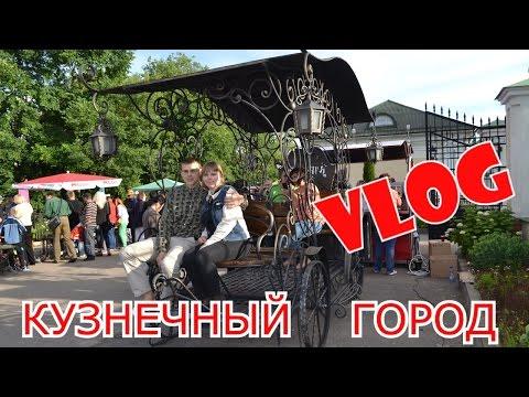 VLOG (ВЛОГ) – Славянский базар 2015 год (Витебск) | Город мастеров – КУЗНЕЧНЫЙ ГОРОД | 5 ЧАСТЬ.