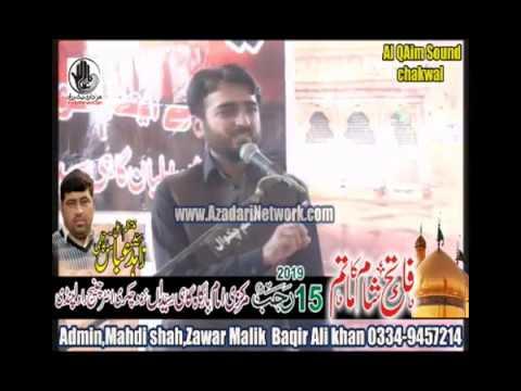 Zakir Ali Ahmad Joyia | Majlis 15 Rajab 2019 Gahi Chakri |