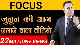 FOCUS   जुनून की आग जलाने वाला वीडियो    Motivational Video   Dr Vivek Bindra
