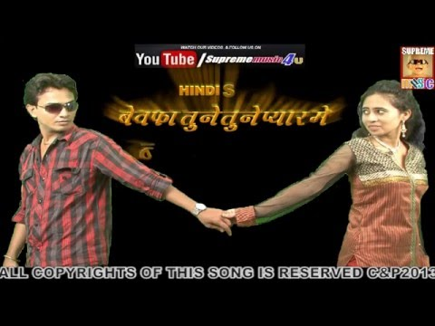 BEWAFA TUNE TUNE PYAR MAI BADNAM KAR DALA  - 2013 HINDI SAD...