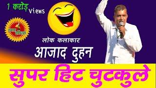 आजाद दुहन लोक कलाकार के चुटकले || Chutkale || Hamara Haryana