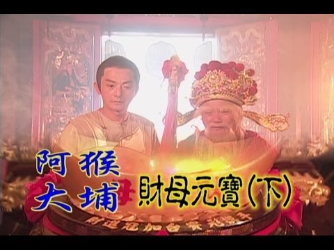 台劇-台灣奇案-阿猴大埔財母元寶