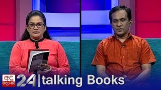 Ajith Weerasundara | Talking Books [EP 1177]