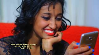 Miki Lule - Teka Gerena (Ethiopian Music Video)