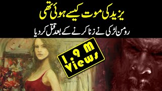 History Of Yazeed - Islamic Video in Urdu - Purisrar Dunya Urdu Informations