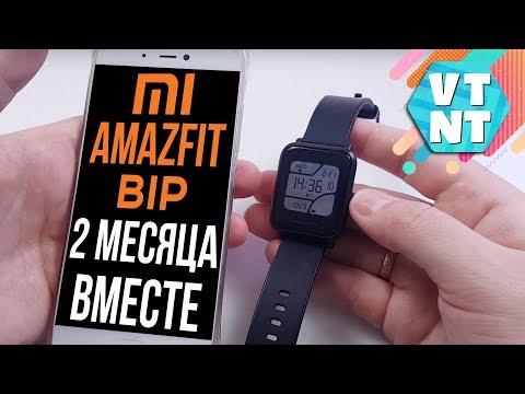 Смарт Часы ⌚ Xiaomi AmazFit Bip Отзыв пользователя спустя 2 месяца использования