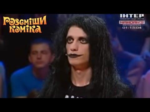 Заремба Сергей - гот из Одессы - Рассмеши комика - Интер