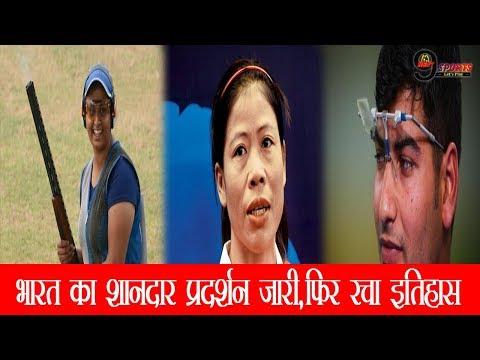 COMMONWEALTH GAMES: भारत का शानदार प्रदर्शन जारी,फिर रचा इतिहास,देखें वीडियो... | India CWG Tally