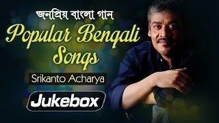 Popular Bengali Songs By Srikanto Acharya | Bengali Songs