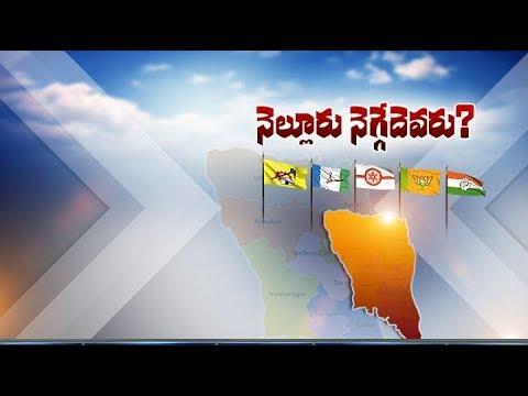 TDP on Development Mantra | YCP Mulls on Anti Govt Vote | Nellore Political Roundup