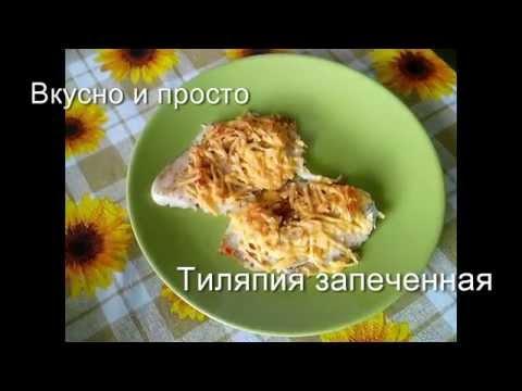 Как приготовить филе тилапии - видео