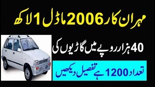 Mehran Car 2006 Models Best Company cars review information details