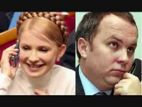 разговор тимошенко и шуфрича