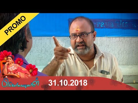 Priyamanaval Promo 01-11-2018  Sun Tv Serial Promo Online