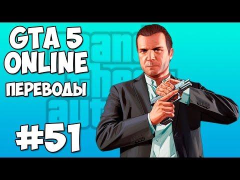 GTA 5 Смешные моменты 51 - Лучшее. Часть 2