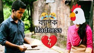 New Bangla Natok 2017 || Bapok Madness || Bangla Comedy Natok || New Bangla Natok || Full HD