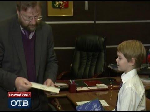 Двум свердловским школьникам вручили президентские подарки к Новому году