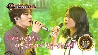 Duet Song Festival 듀엣가요제- Lee Changseop & Park Sujin, `Beautiful` 20170303