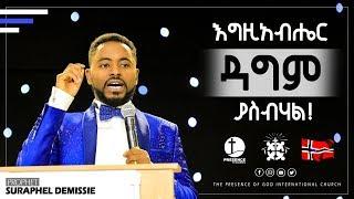 Preaching by  PROPHET SURAPHEL DEMISSIE - God Will RAise YOu Again - AmlekoTube.com