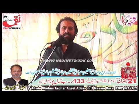 Zakir Mazhar Hussain Bukhari 21 Ramzan 2019 Majlis e Aza Chak No133 Ba Kamalpur Tehsil Chak Jhumra F